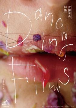 吉開菜央特集 Dancing Films